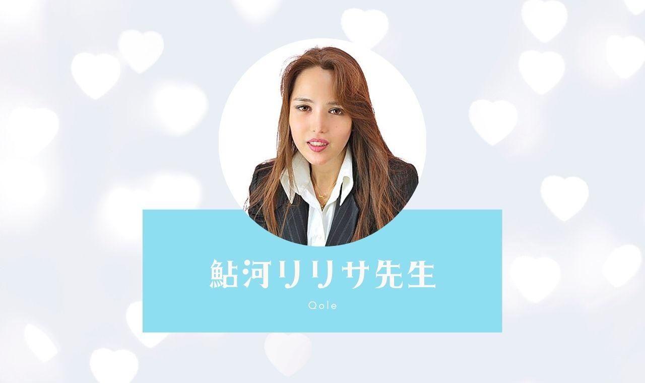 【電話占いクォーレ】鮎河リリサ先生は当たる?口コミ・評判・特徴をレビュー!