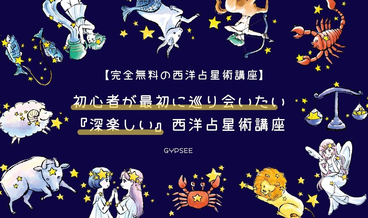 【ホロスコープ・西洋占星術通信講座】初心者が最初に巡り会いたい「深楽しい」西洋占星術講座