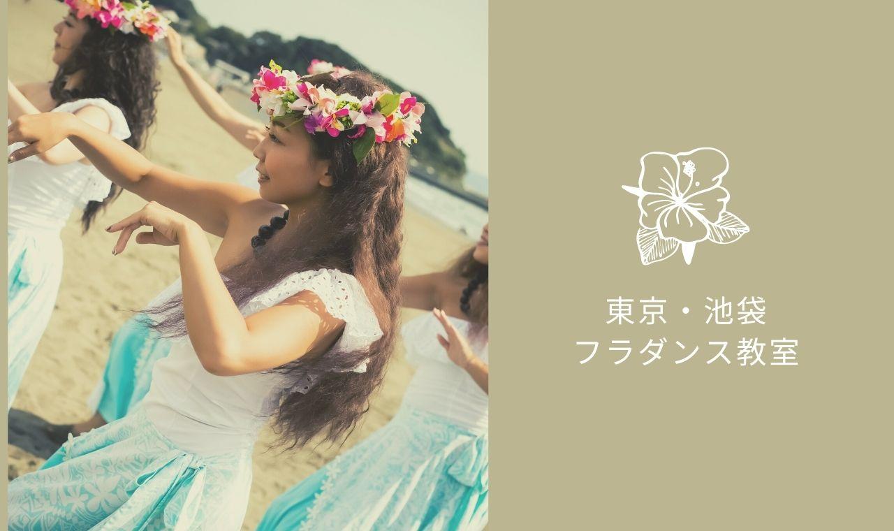 東京池袋で人気のフラダンス教室口コミまとめ!