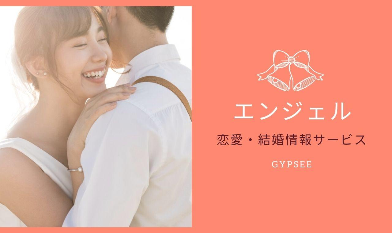 恋愛・結婚情報サービス「エンジェル」はどんな婚活サイト?口コミ評判や詳しい料金・結婚までの流れを調査!