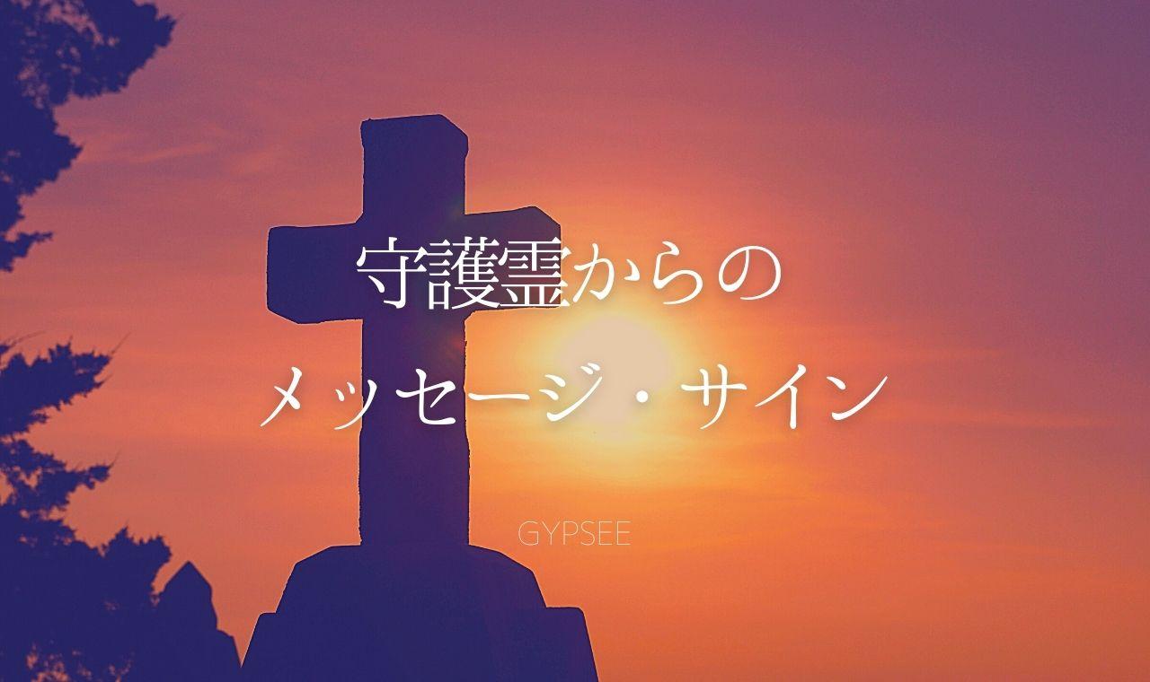 守護霊のメッセージサイン9選!ジャンル別事典