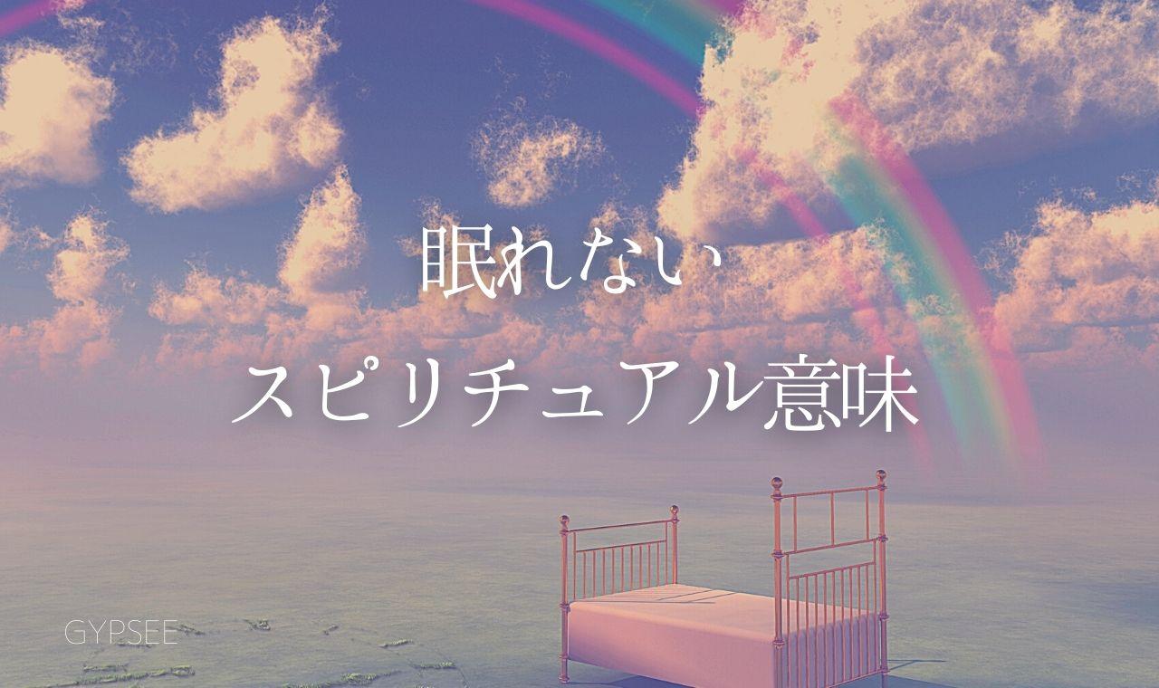 【まさか!?】眠れないスピリチュアル意味!寝れないシーン別