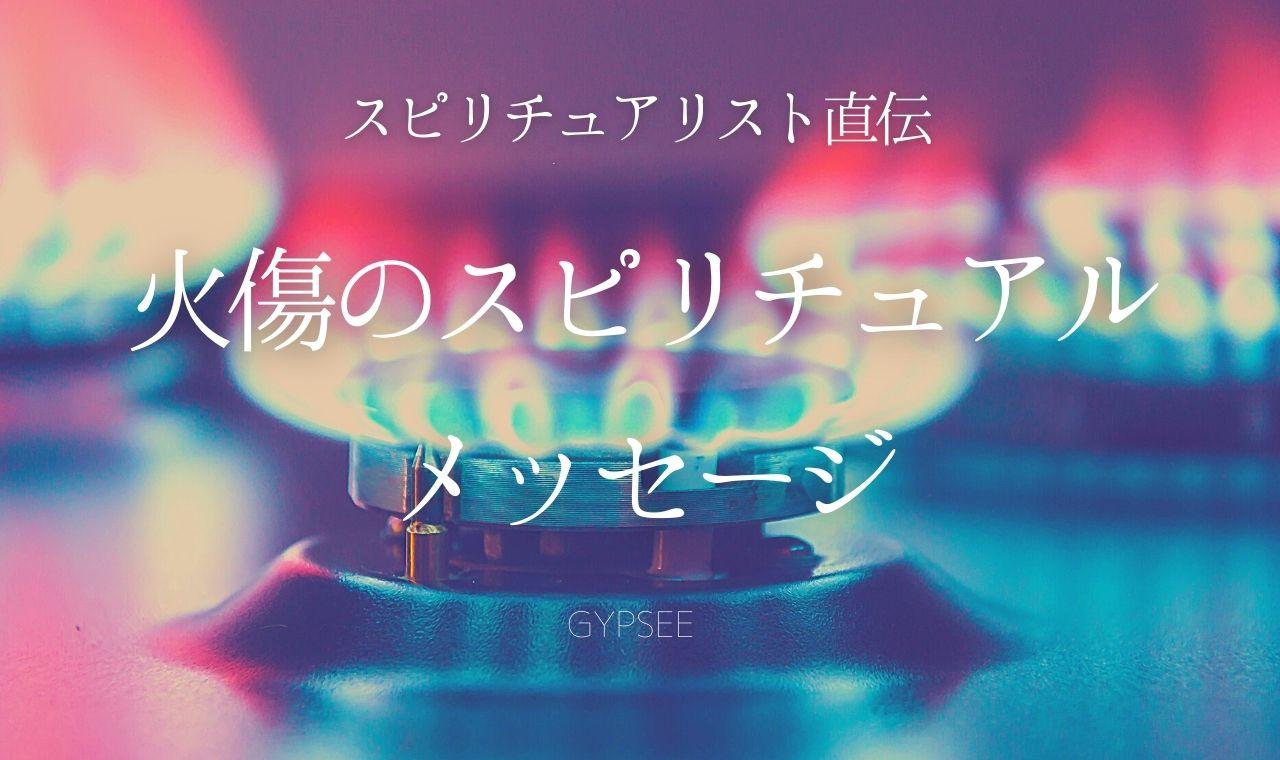 【部位別・決定版】火傷(やけど)のスピリチュアル意味