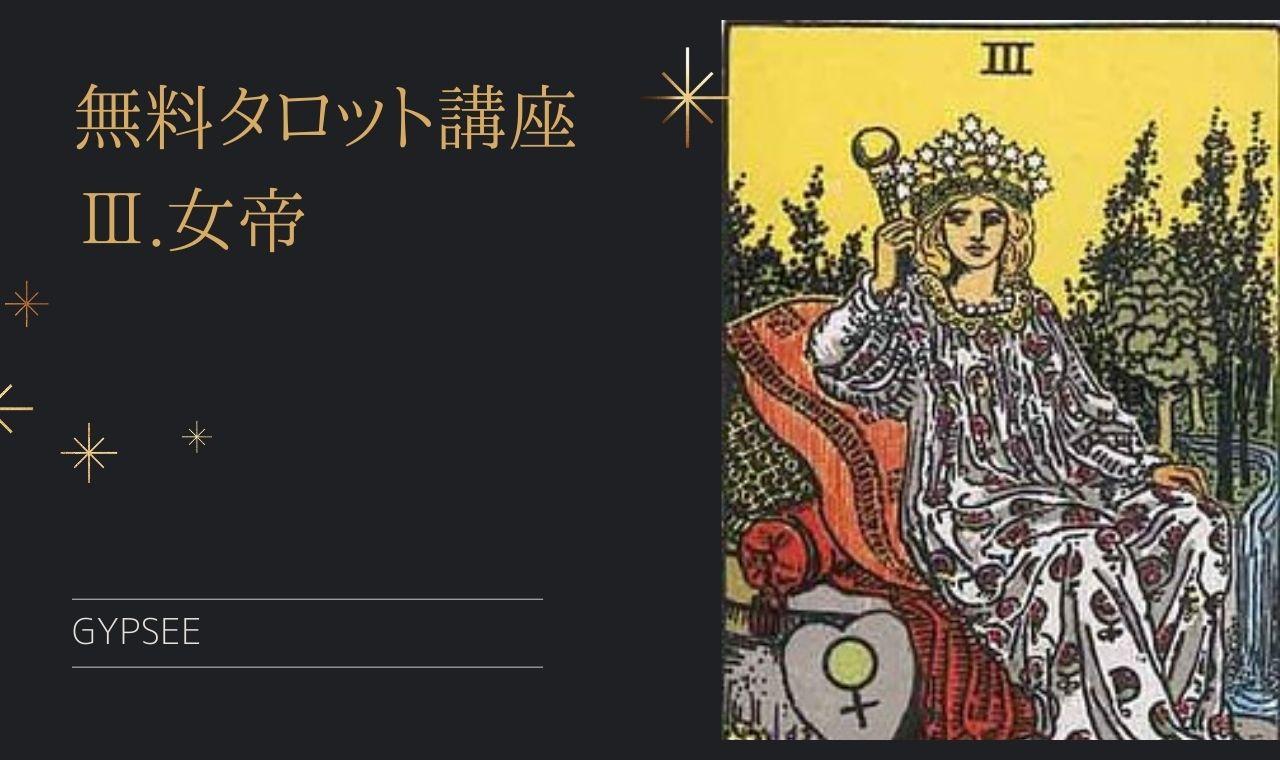 【リーディング例付き】女帝のタロットカードの意味・特徴!