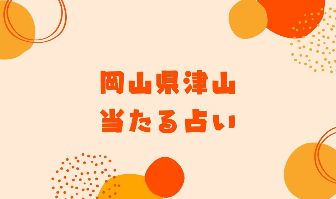 【口コミ体験談】岡山津山市の当たる占い!