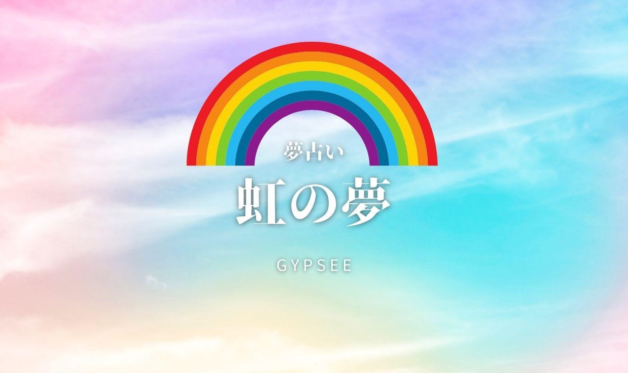 【夢占い】虹の夢の意味18選!色別・診断方法!宝くじが当たるは本当?