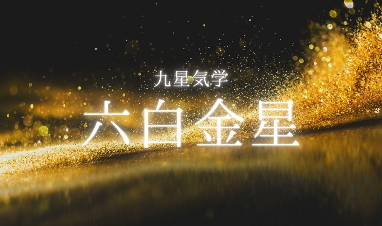 【九星気学】六白金星(ろっぱくきんせい)の性格・恋愛・適職・相性