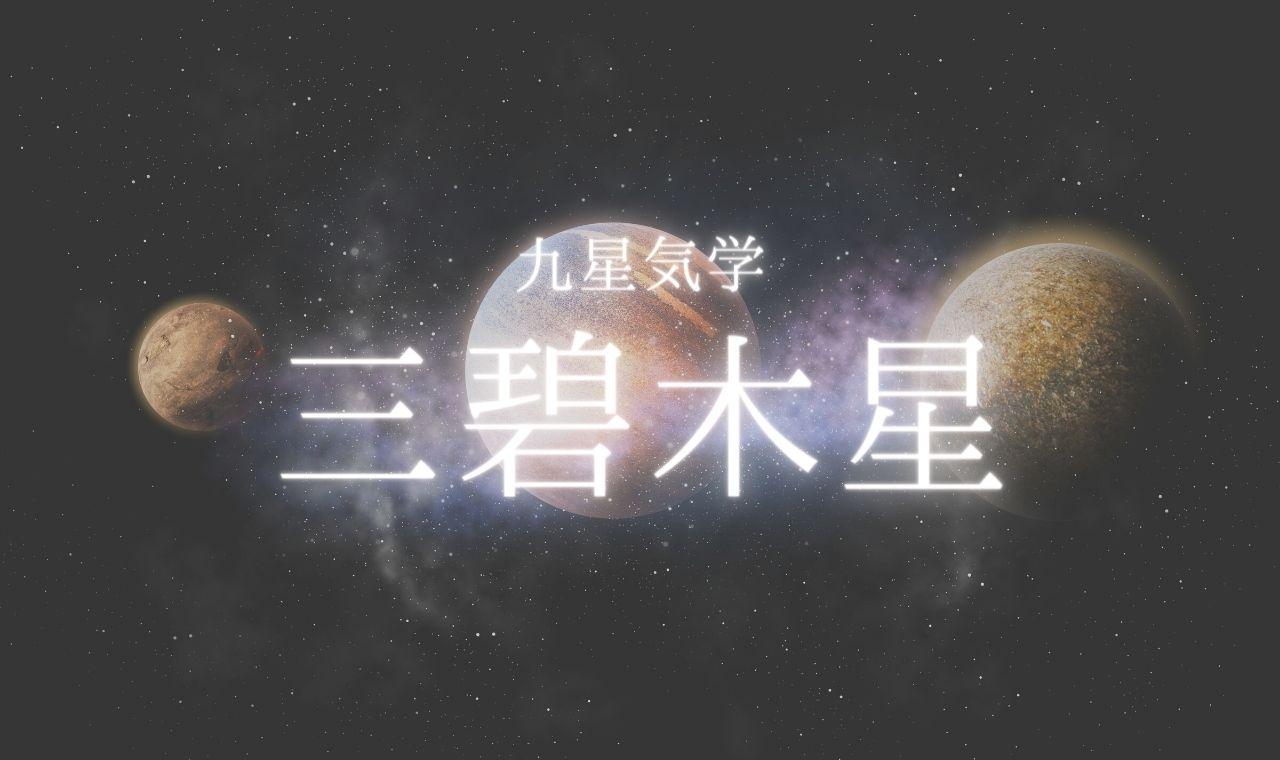 【九星気学】三碧木星(さんぺきもくせい)性格・恋愛・適職・相性