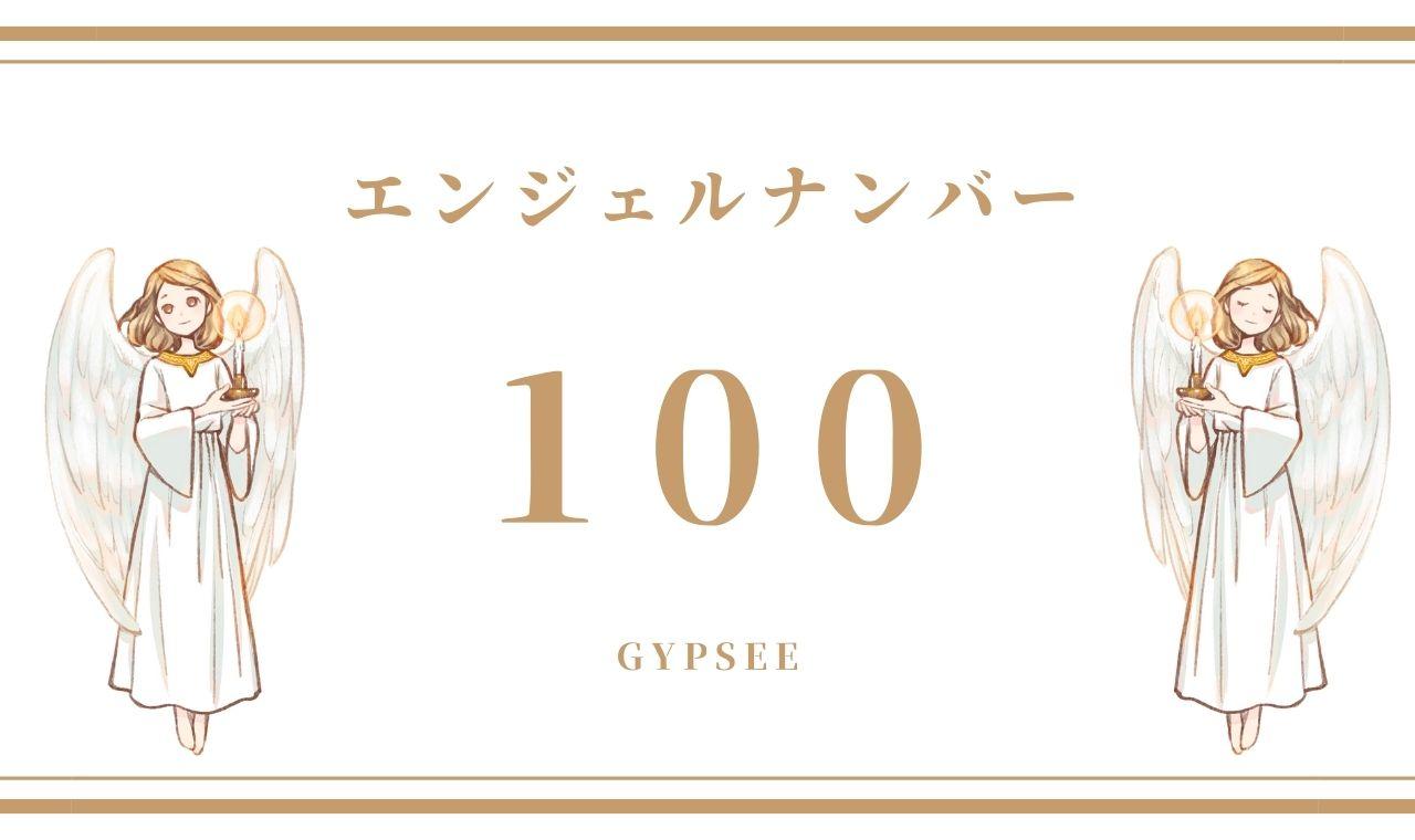 【100】エンジェルナンバーの意味・前兆