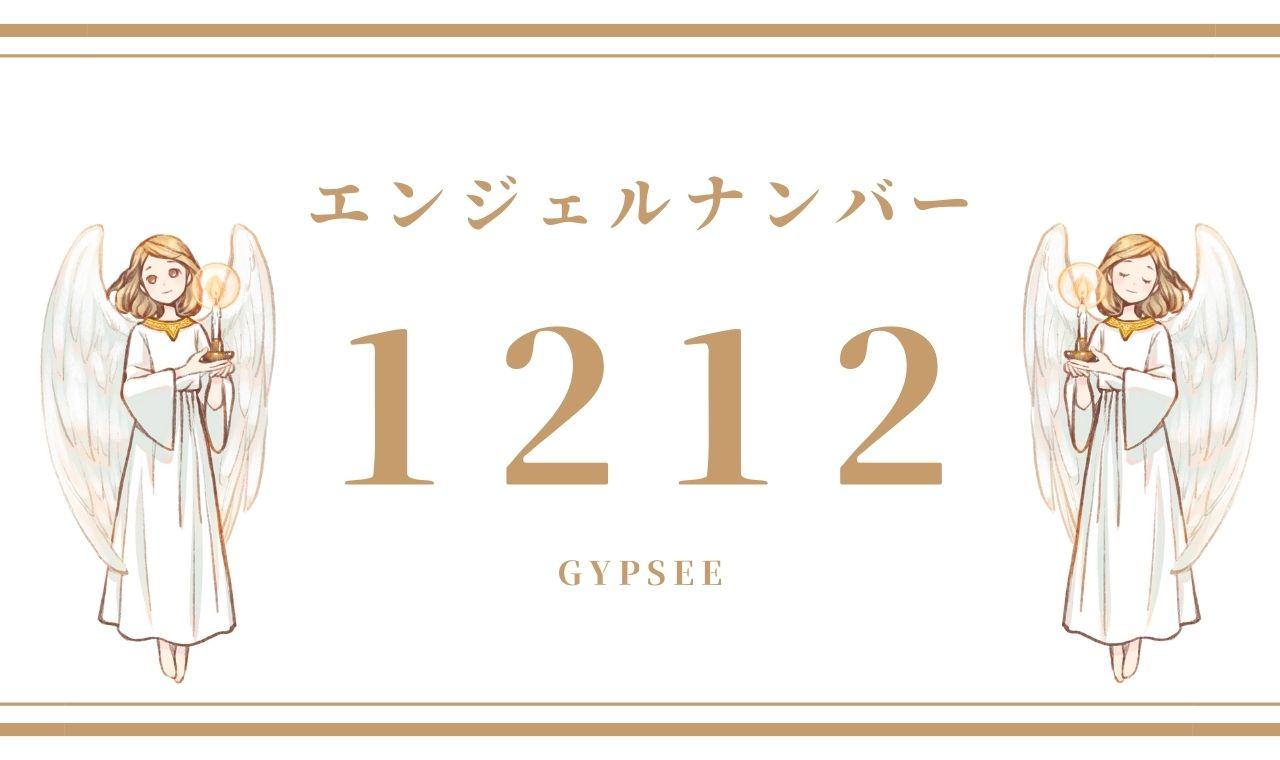 【1212】エンジェルナンバーの意味