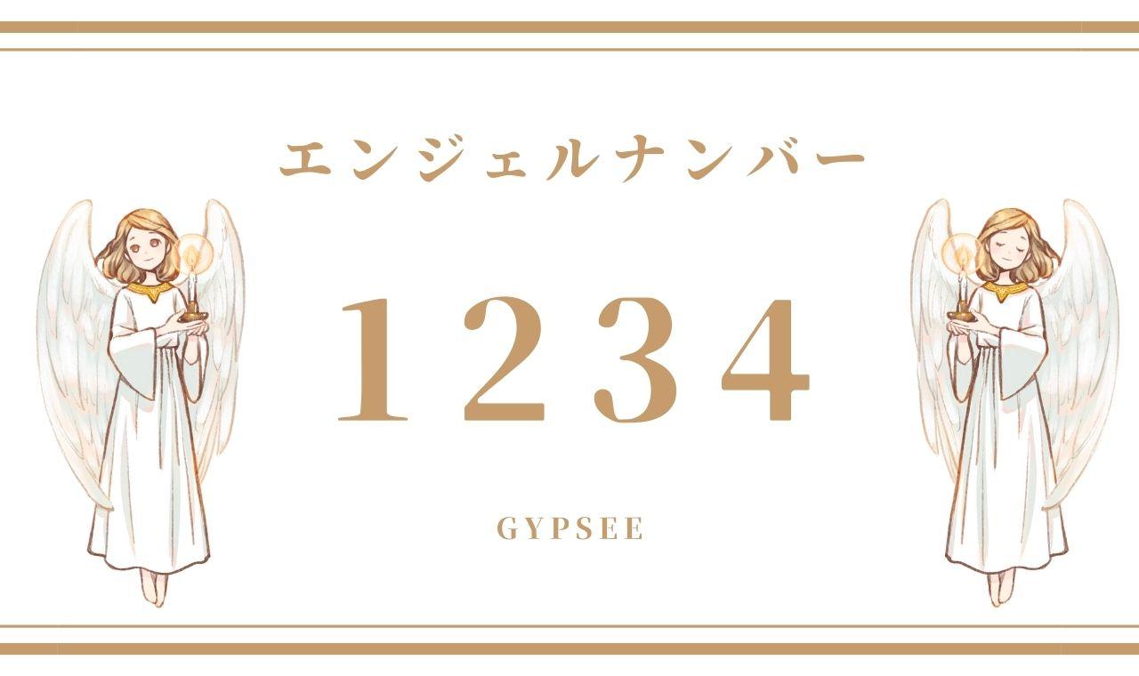 【1234】エンジェルナンバーの意味・前兆