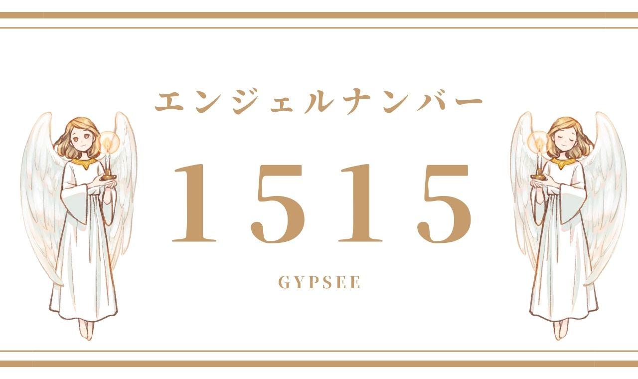 【1515】エンジェルナンバーの意味