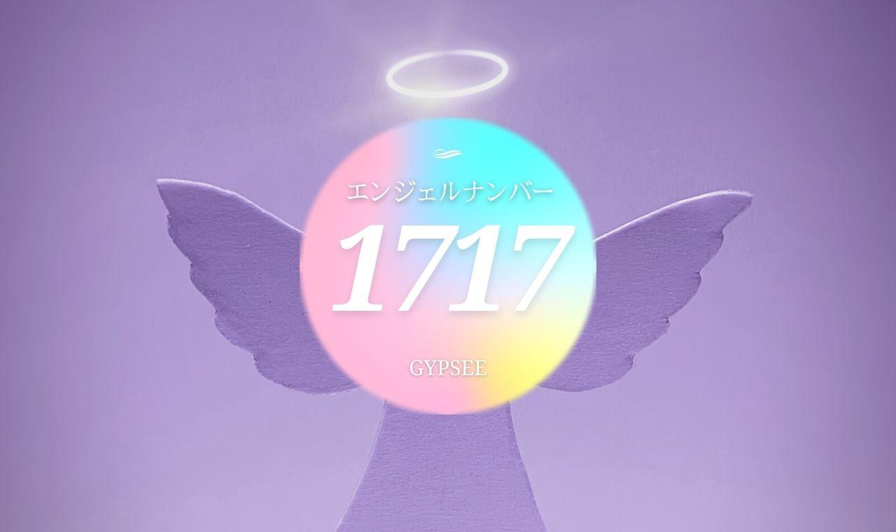 【1717】エンジェルナンバーの意味