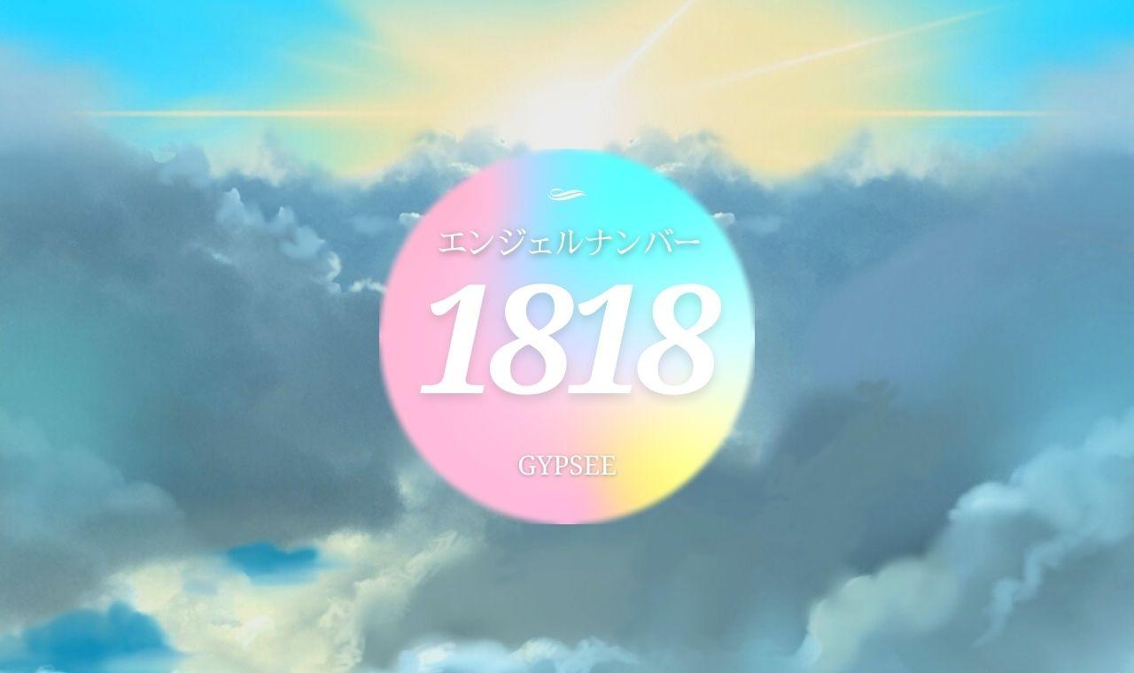 1818エンジェルナンバーの意味