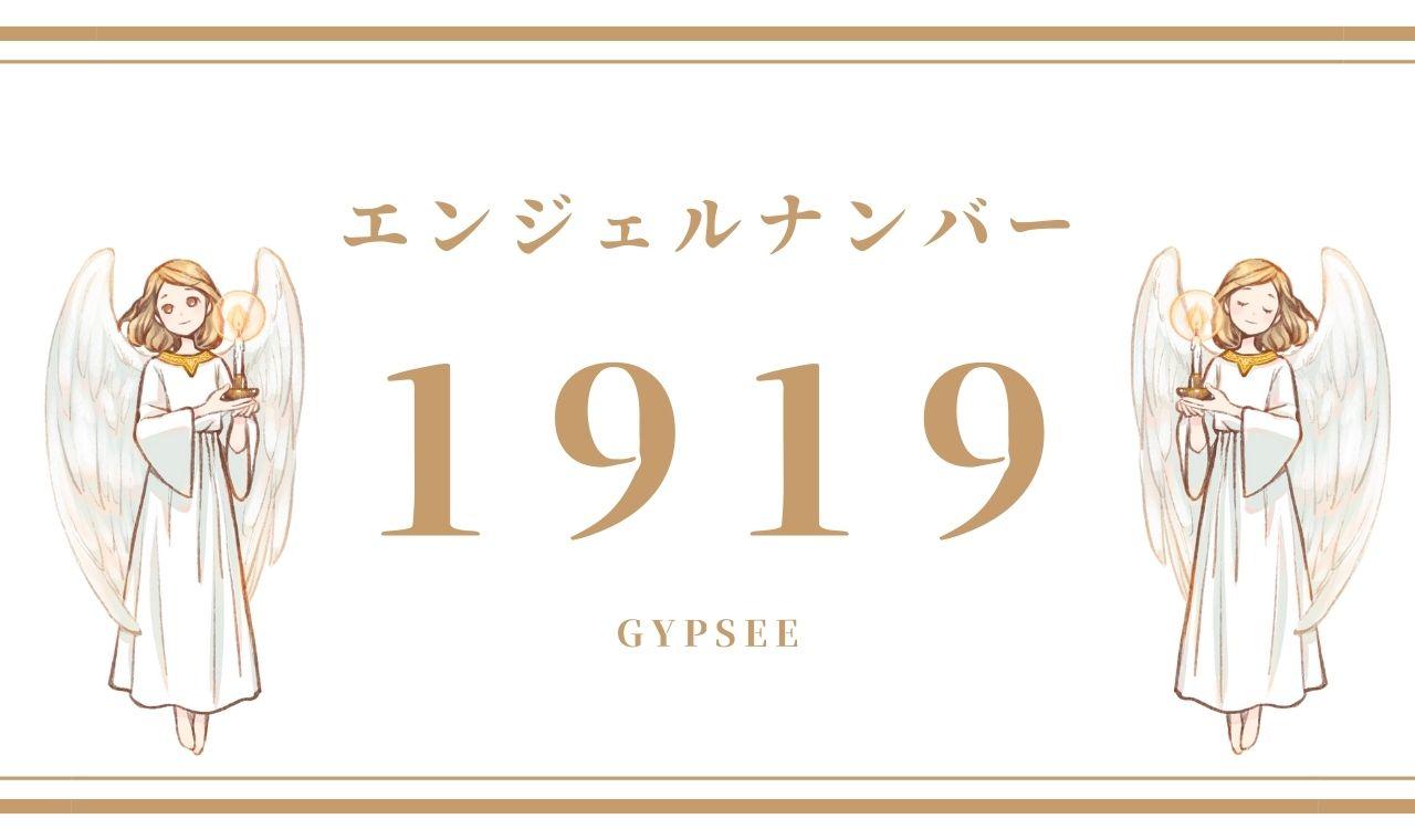 【1919】エンジェルナンバー基本的な意味