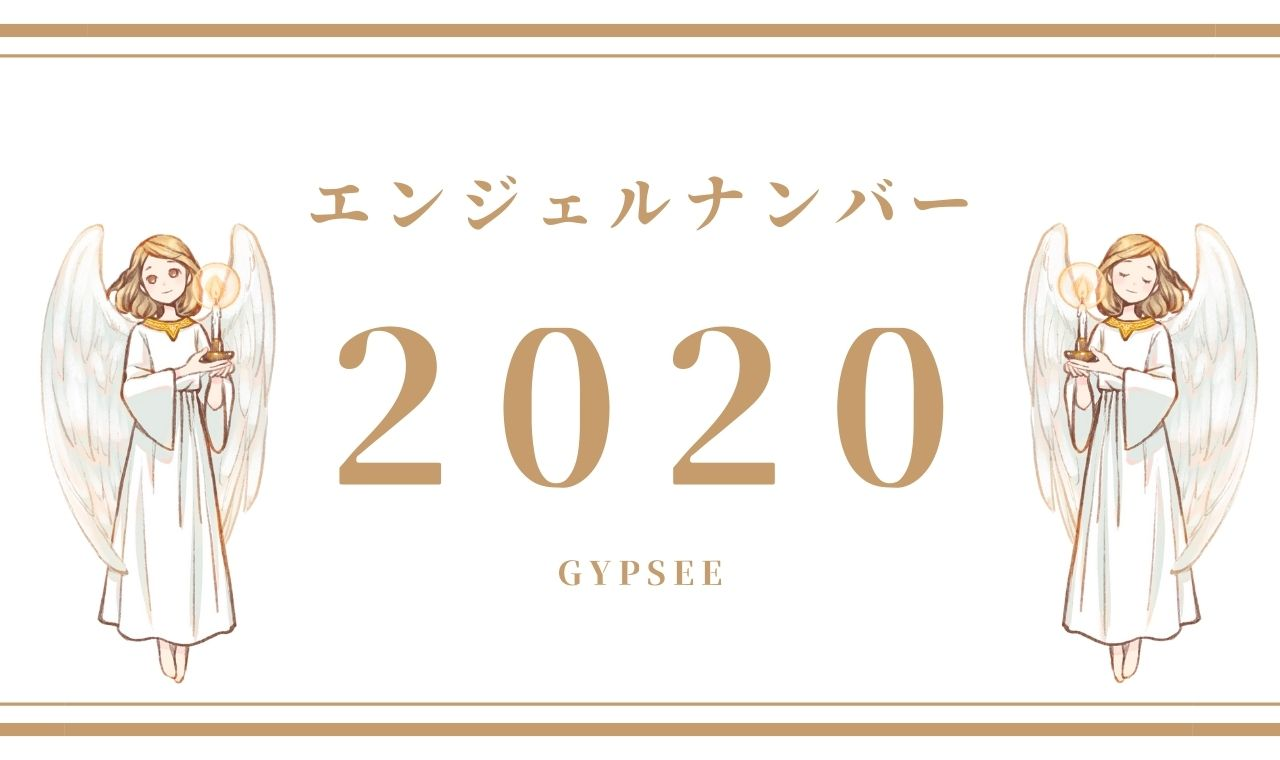 【2020】エンジェルナンバーの意味