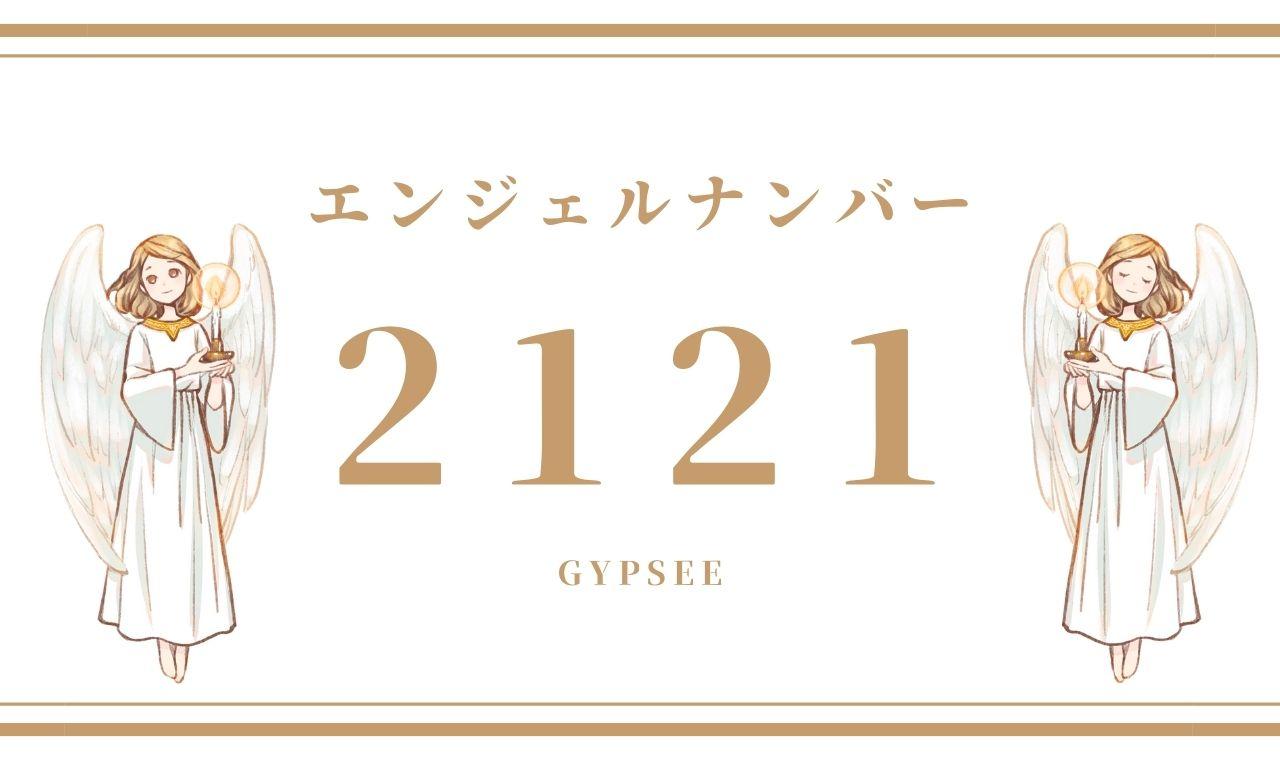【2121】エンジェルナンバーの意味・前兆