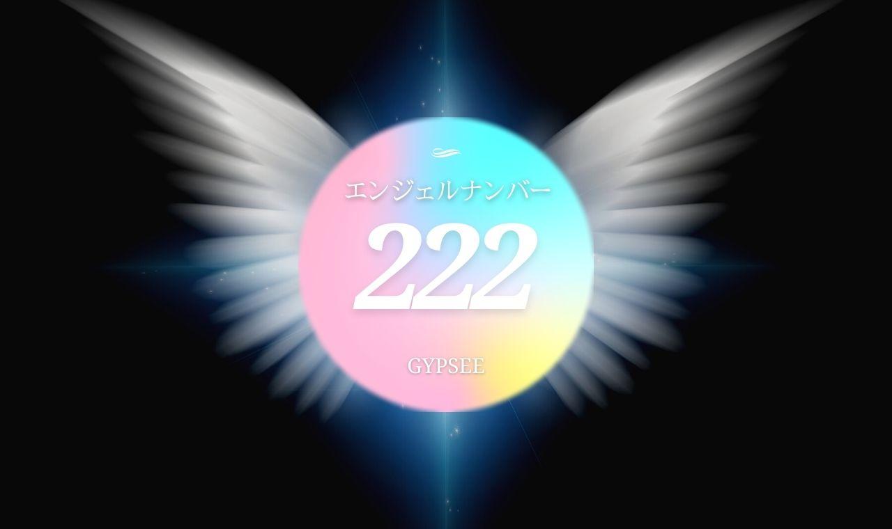 【222】エンジェルナンバー・ゾロ目の意味・金運・恋愛・片思い