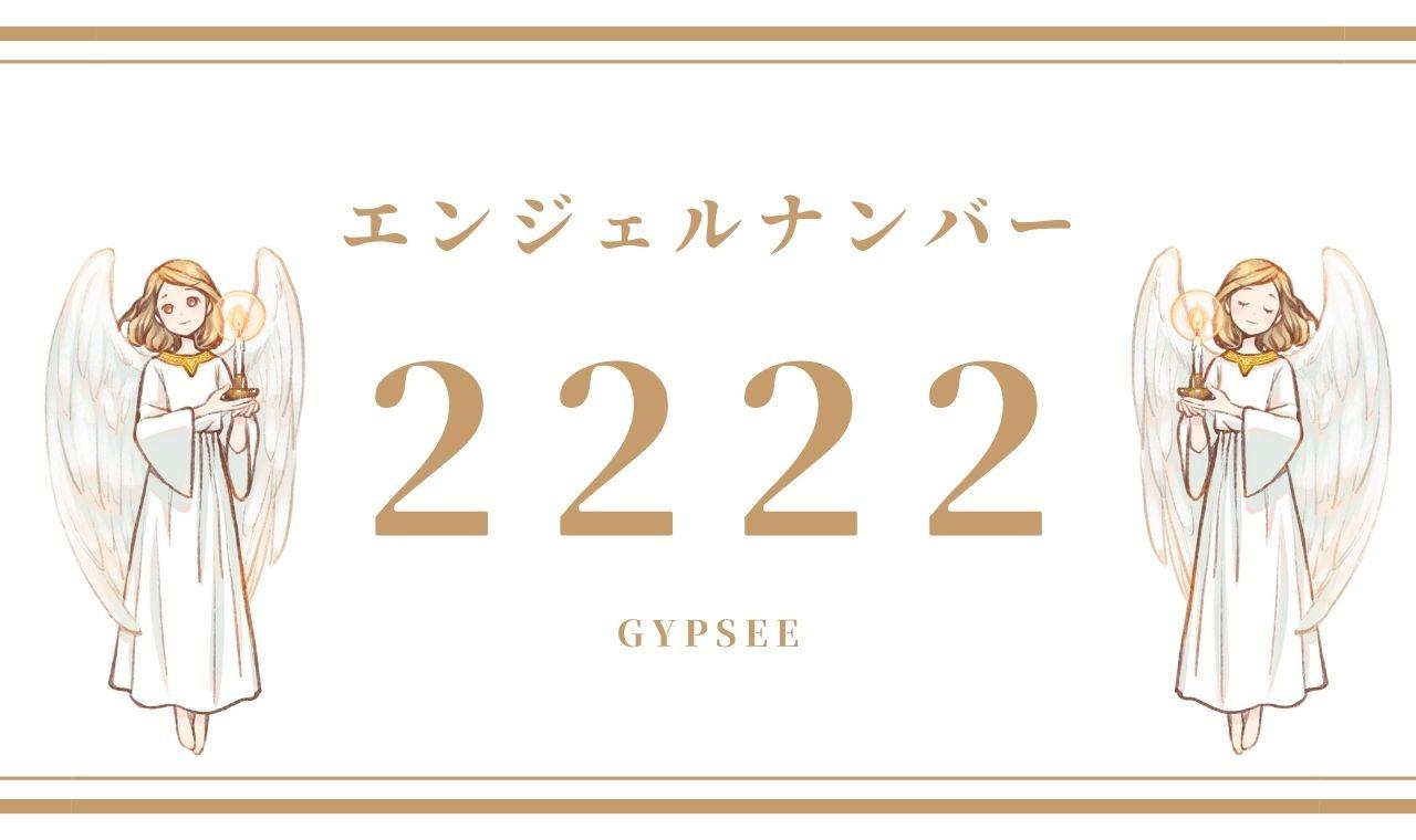 【2222】エンジェルナンバーの意味