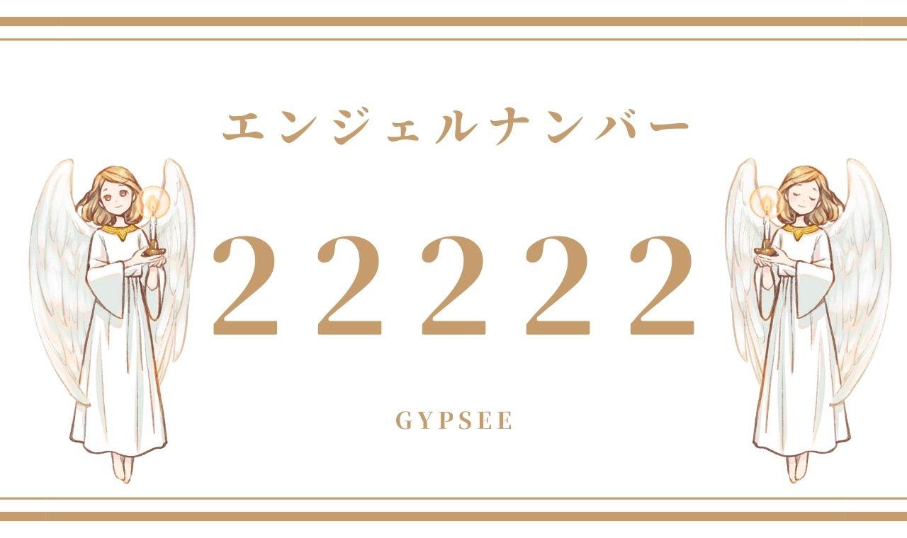【22222】エンジェルナンバーの意味・前兆