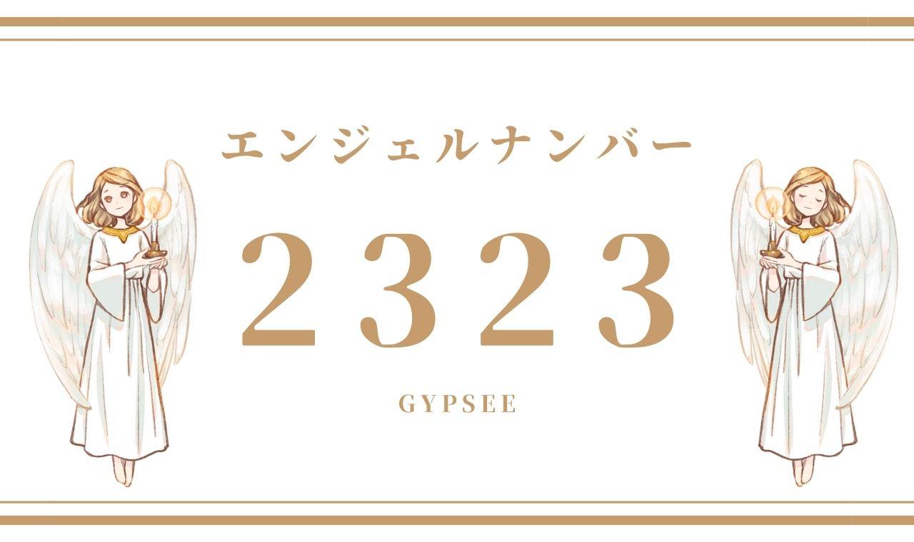 2323エンジェルナンバーの意味