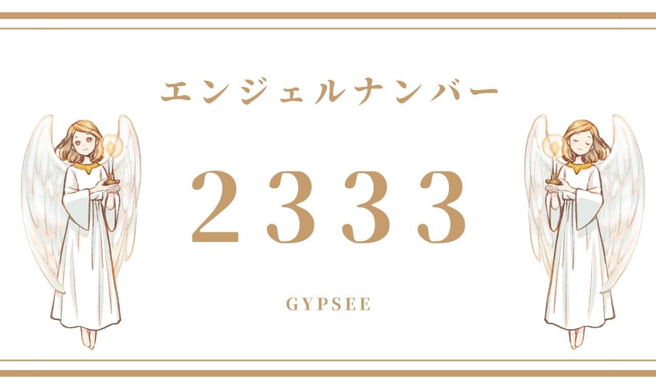 【2333】エンジェルナンバーの意味・前兆