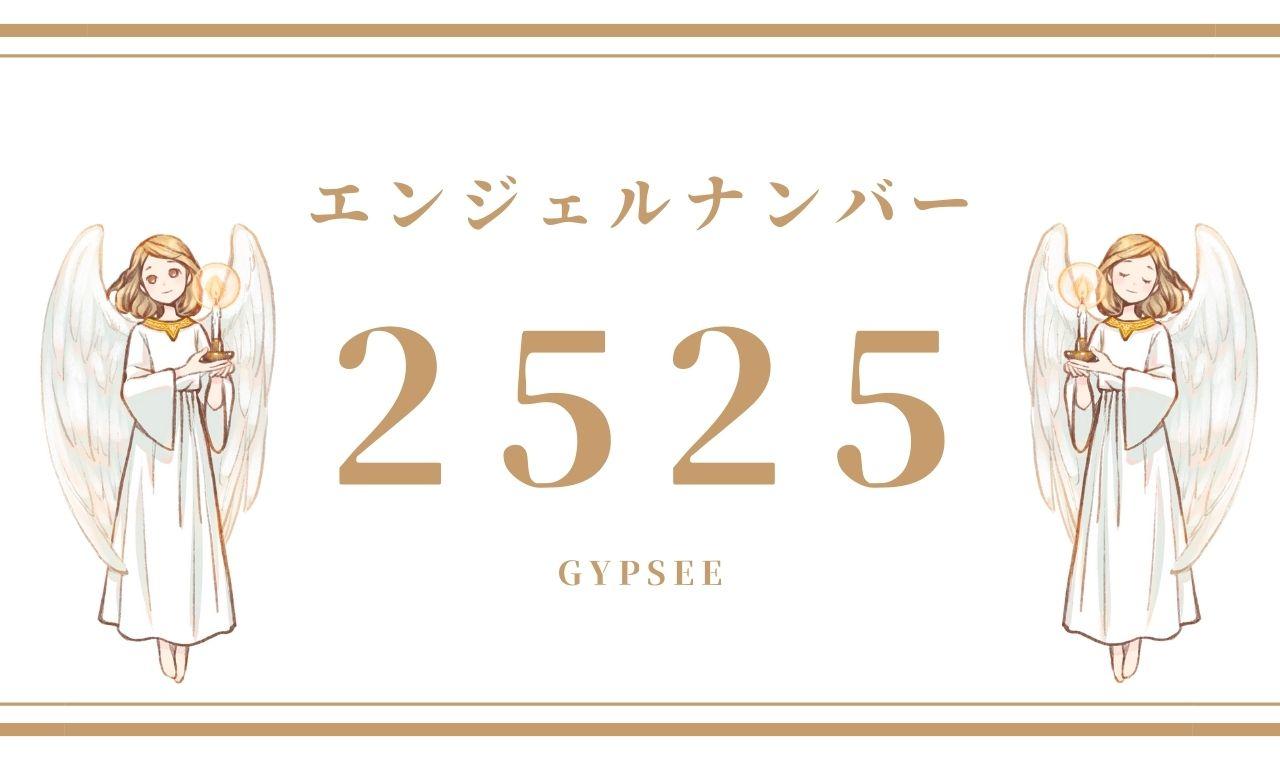 【2525】エンジェルナンバーの意味・前兆