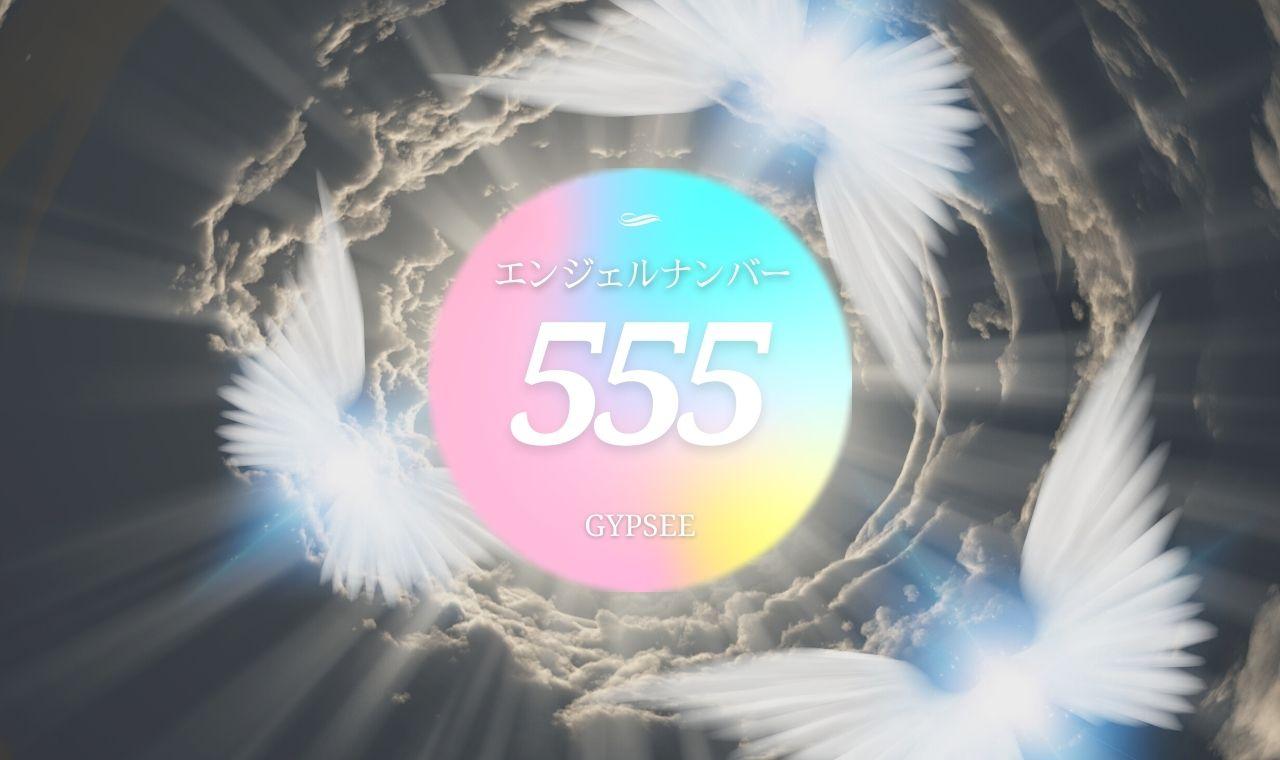 【555】エンジェルナンバーの意味・金運・恋愛・ツインレイ