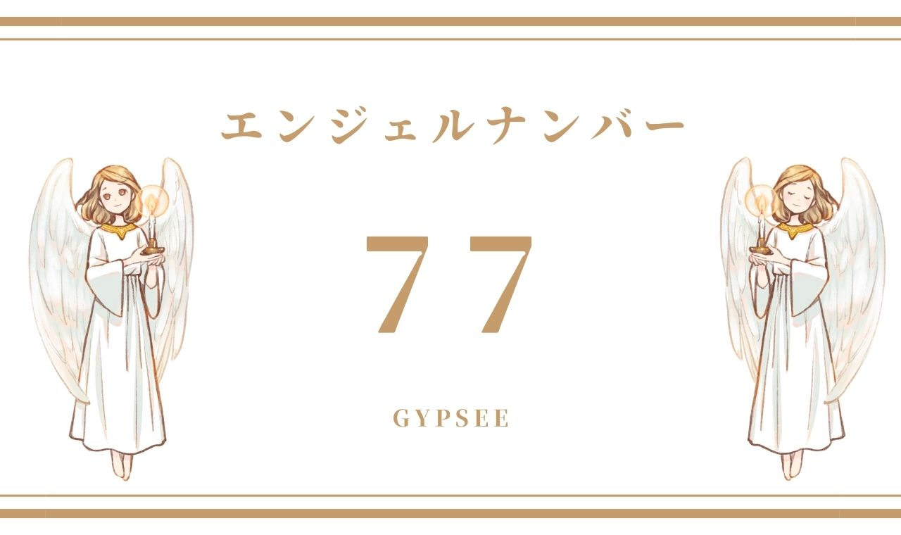 【77】エンジェルナンバーの意味