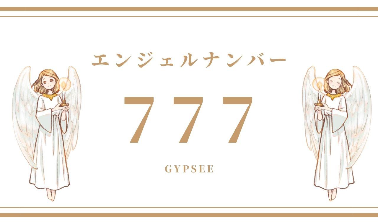 【777】エンジェルナンバーの意味・前兆