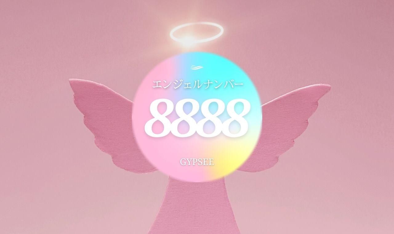 8888エンジェルナンバーの本当の意味