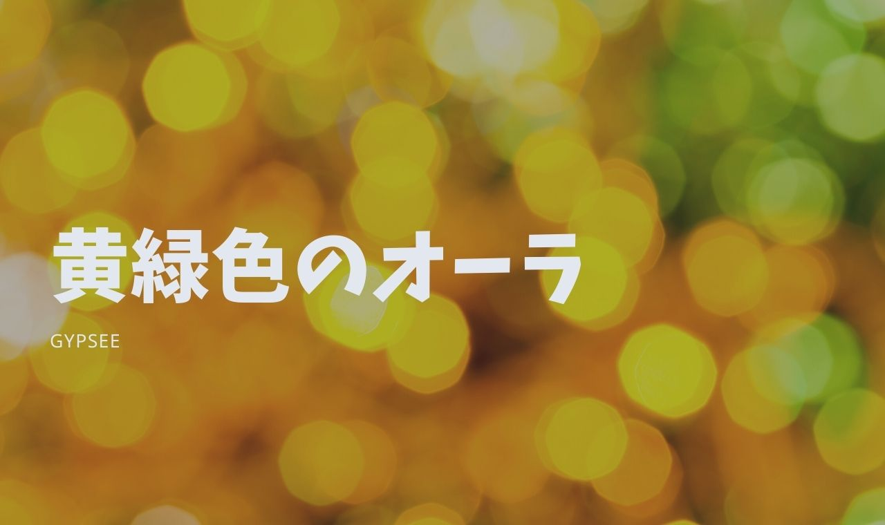 【無料オーラ診断付き】黄緑オーラの意味・性格・恋愛・仕事・相性