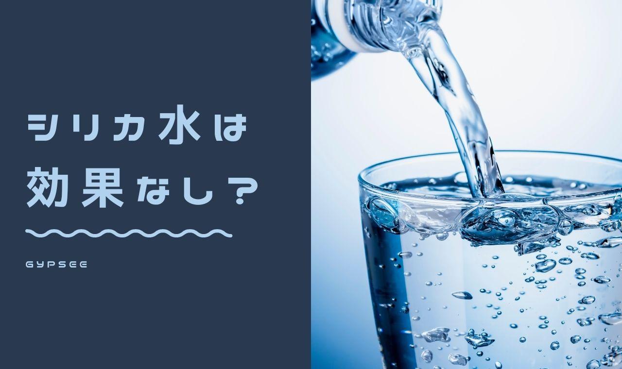 シリカ水は怪しい?効果なしで嘘?