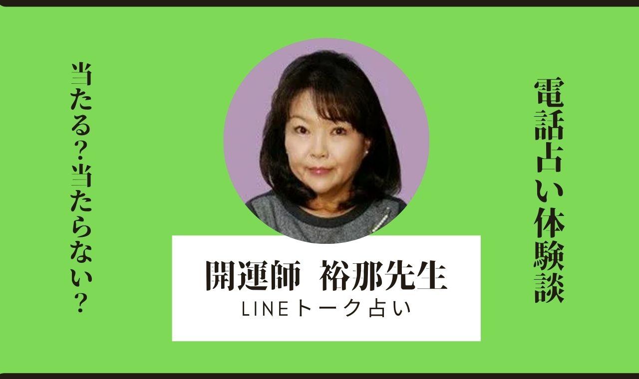 【会話書き起こし】LINEトーク占い開運師裕那先生の口コミ体験談