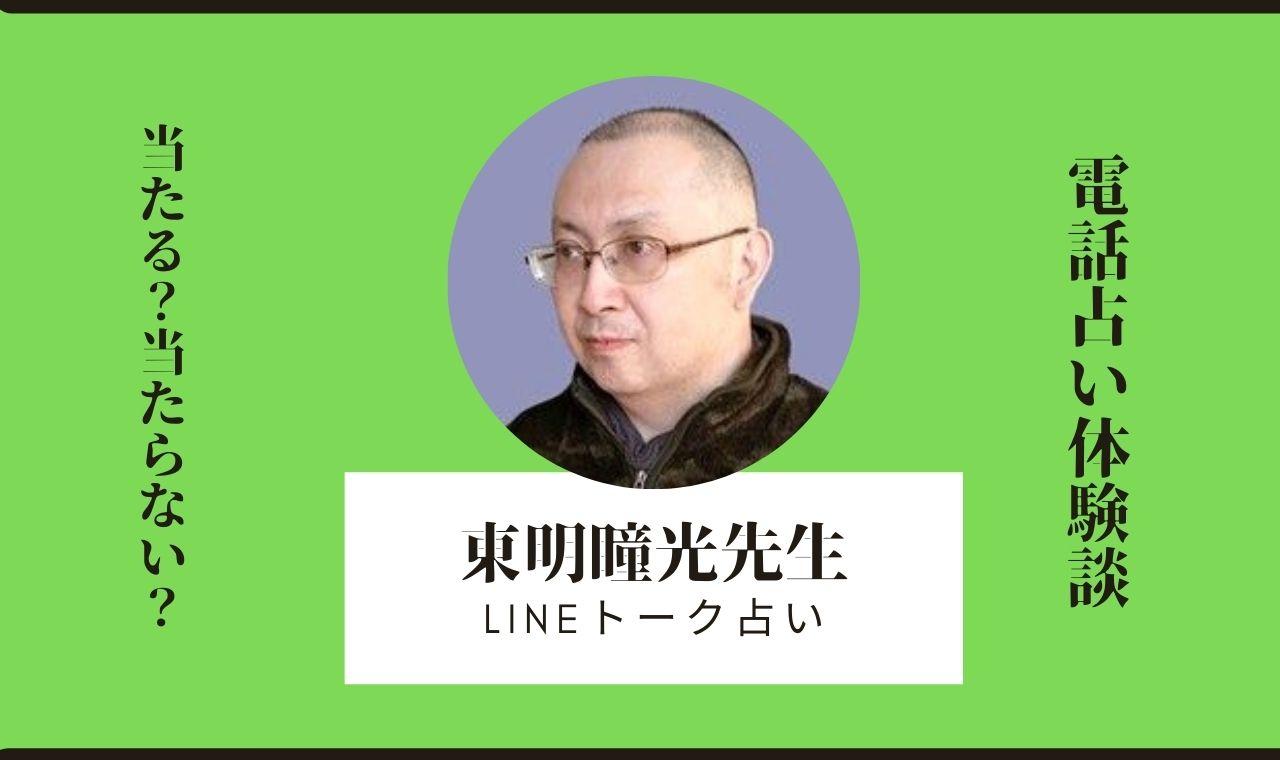【当たらなかった理由】LINEトーク占いの東明瞳光先生は当たる?口コミ体験談