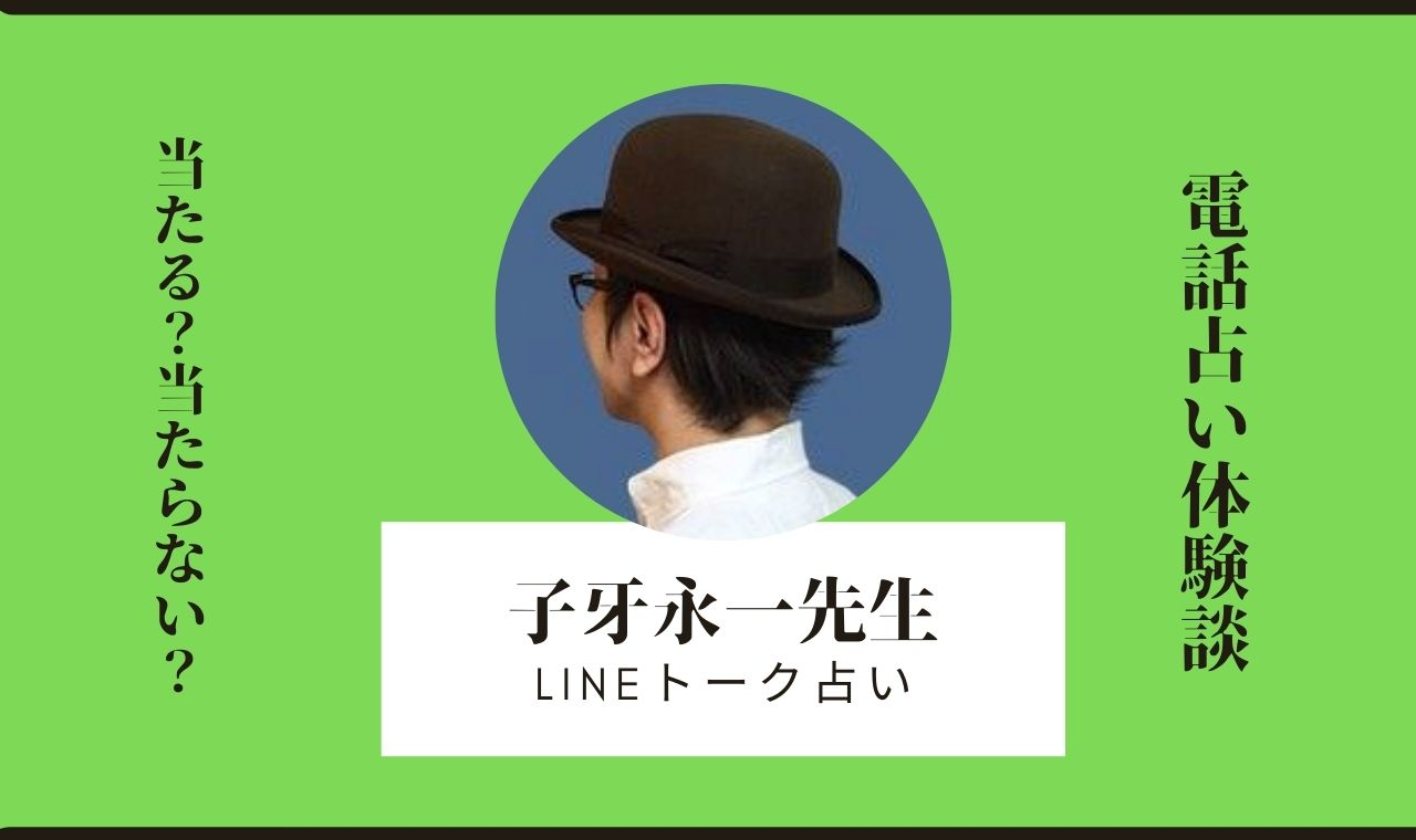 【LINEトーク占い口コミ体験談】子牙永一先生の鑑定書き起こし!
