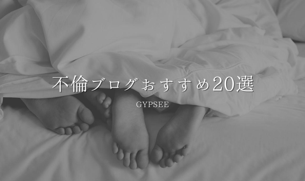 不倫ブログおすすめ20選!サレ妻・W不倫・復讐劇の体験談を厳選
