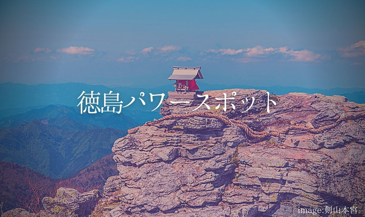 【永久保存版】徳島のパワースポット16選!口コミ体験付き