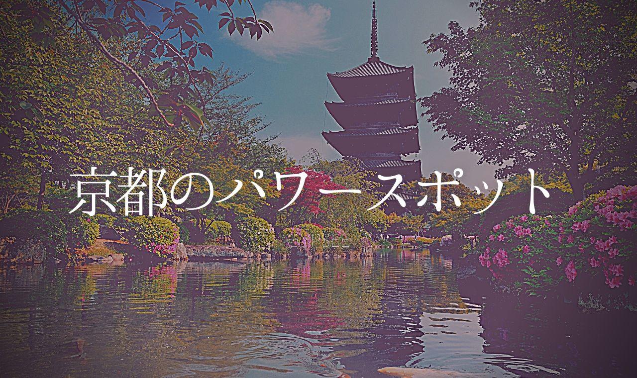 京都のパワースポット6選!神聖な力で運気をあげよう!