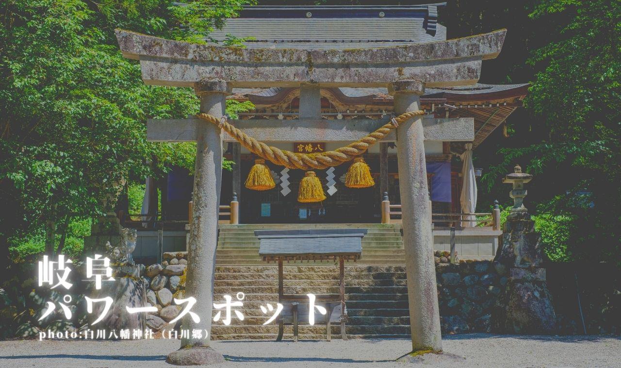 岐阜パワースポット15選!