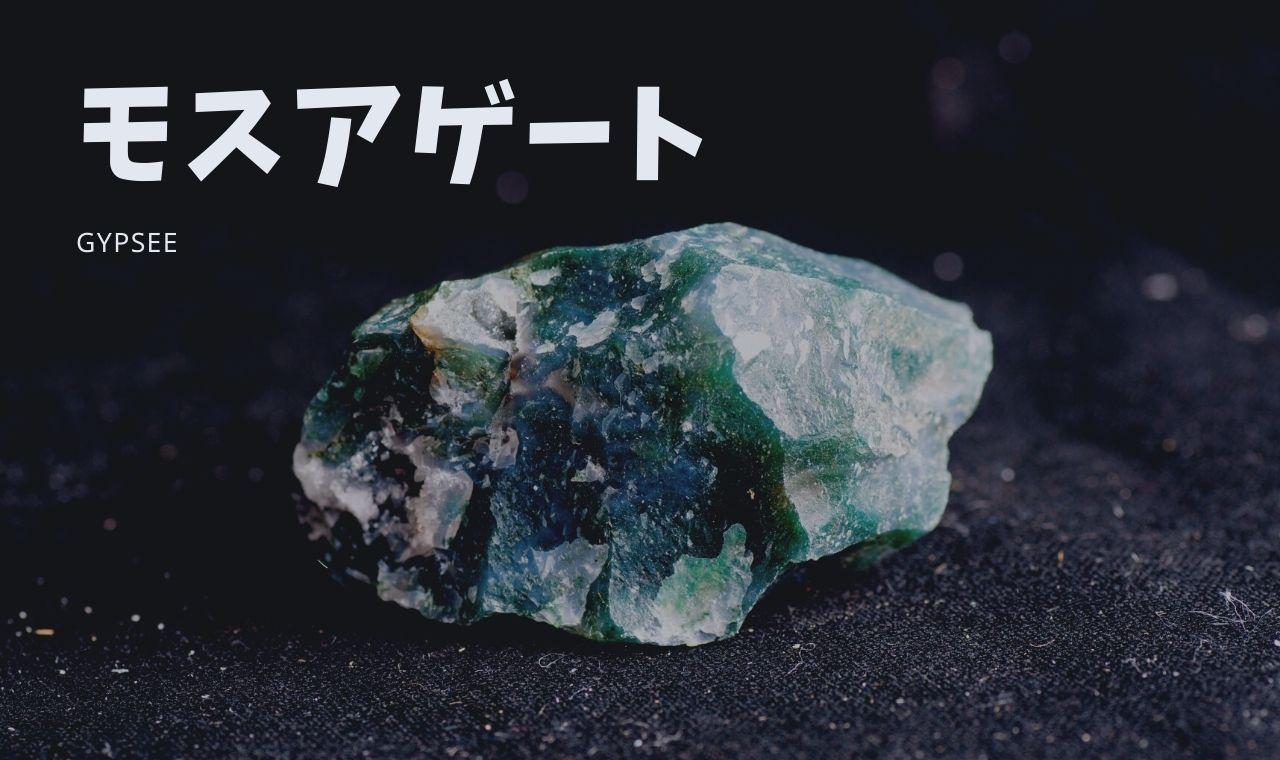 モスアゲートの意味・石言葉・効果・相性を解説!