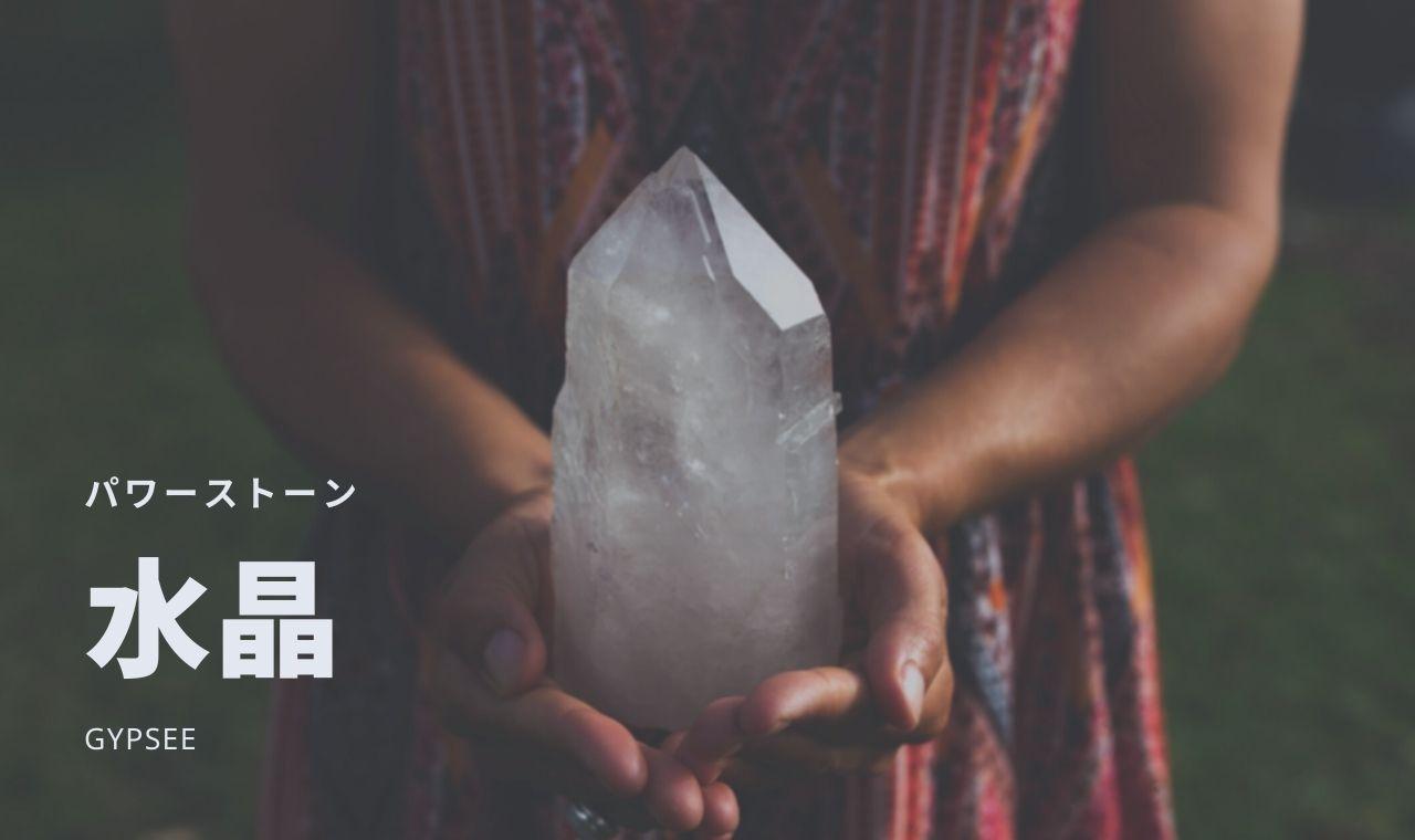 【パワーストーン】水晶の意味・誕生石・宝石言葉・効果・相性を解説!