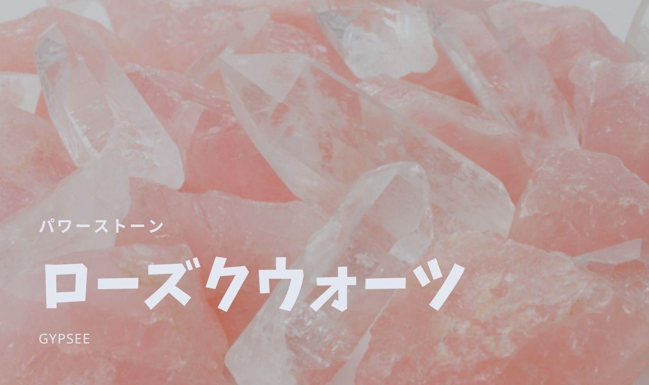 【10月誕生石】ローズクォーツの意味・特徴・パワーストーン効果・宝石言葉