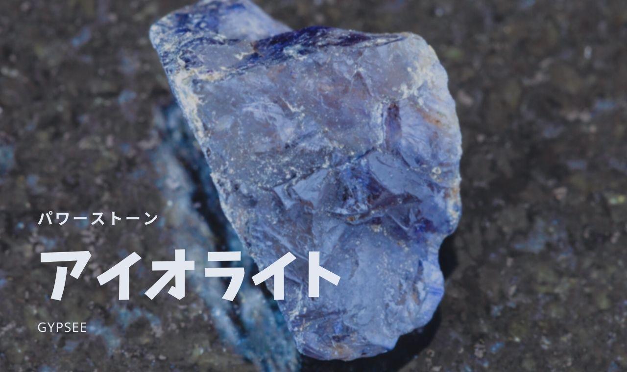【9月誕生石】アイオライトの意味・効果・宝石言葉・浄化方法|パワーストーン解説