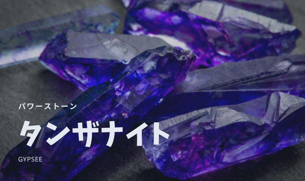 【12月誕生石】タンザナイトの意味・特徴・効果・宝石言葉