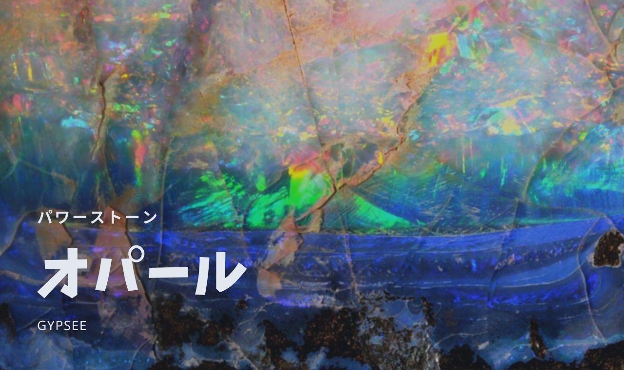【10月誕生石】オパールの意味・特徴・パワーストーン効果・宝石言葉