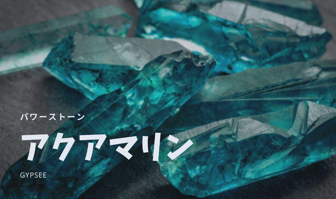 【3月誕生石】アクアマリンの意味・効果・宝石言葉・浄化方法など