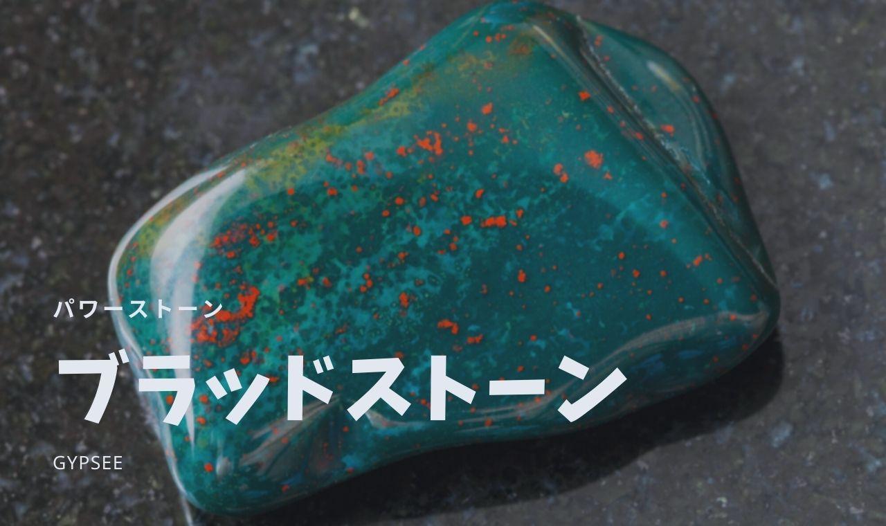【3月誕生石】ブラッドストーンの意味・効果・宝石言葉・浄化方法など