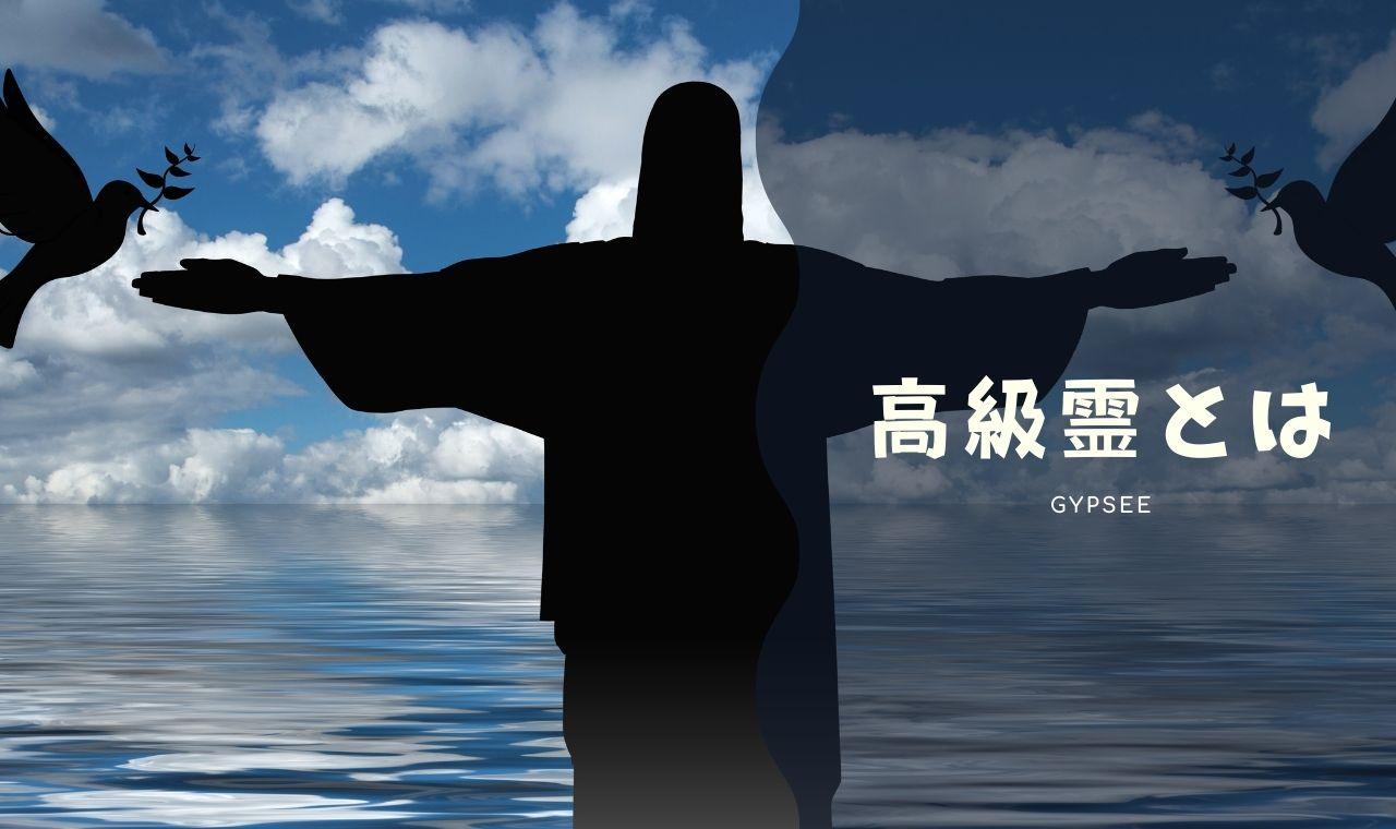 【高級霊】とは何?高級霊の特徴とその影響について