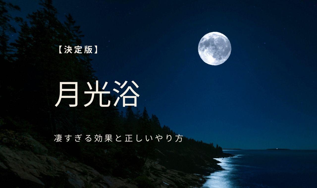 【決定版】月光浴とは?凄すぎる9の効果・正しいやり方